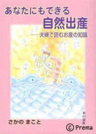 あなたもできる自然出産 夫婦で読むお産の知識 さかのまこと著 本の泉社/500p