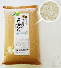 【平成29年産】ばんばさんの こしひかり 白米 農薬不使用 5kg