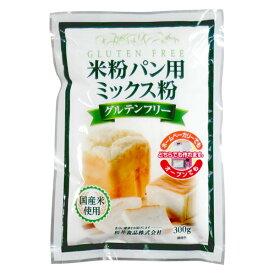 桜井 米粉パン用ミックス粉 300g