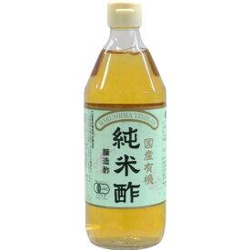 有機純米酢 500ml