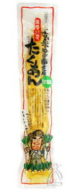 薩摩たくあん(玄米黒酢使用) 1本入