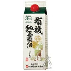 マルシマ 有機純正醤油・紙パック 550ml