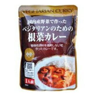 200 g of root curry for ムソー Sakurai retort vegetarians