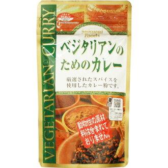 160 g of curry for Sakurai vegetarians