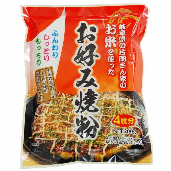 桜井 お米を使ったお好み焼き粉 200g