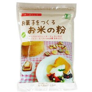 桜井 国産有機・お菓子をつくるお米の粉 250g