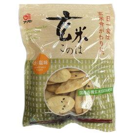アリモト 玄米このは・うす塩味 80g