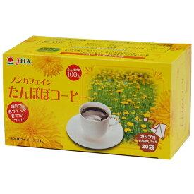 ゼンヤクノー タンポポコーヒー・カップ用 40g(2g×20)