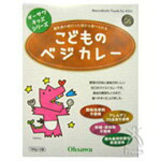 ベジカレー 200 g (*2 bag of 100 g) of the オーサワ child