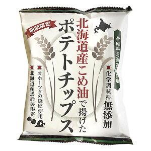 深川油脂 北海道産こめ油で揚げたポテトチップス(うす塩味) 60g