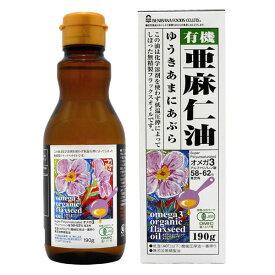紅花食品 オーガニックフラックスシードオイル(有機亜麻仁油) 190g