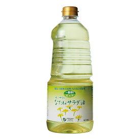 オーサワのなたねサラダ油(ペットボトル) (プラボトル/1,360g)