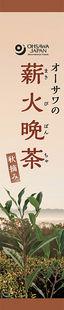 オーサワ オーサワの薪火晩茶 (秋摘み) 100g