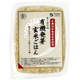 オーサワの有機発芽玄米ごはん(1ケース) 160g×20個