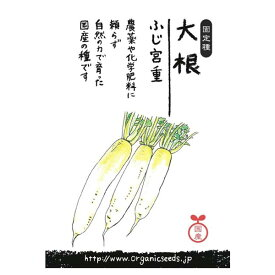 ナチュラルライフステーション 国産・自然農法種子 大根/ふじ宮重(8〜10月まき) 約50粒