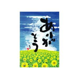 ポストカード10枚セット【ありがとう】