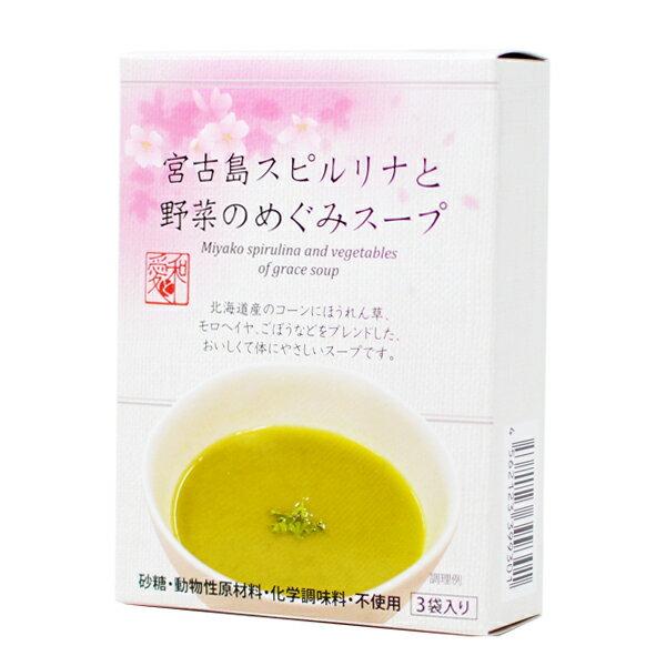 【歳末セール】プレマシャンティ 宮古島スピルリナと野菜のめぐみスープ 42g(14gx3袋)