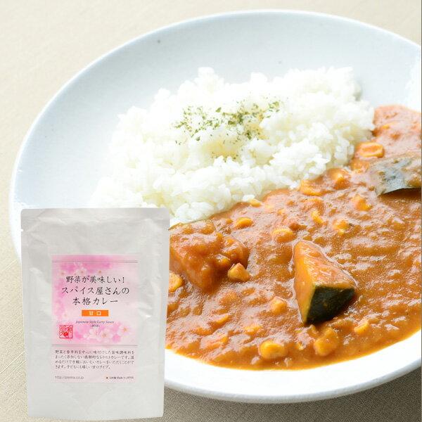 プレマシャンティ 野菜が美味しい!スパイス屋さんの本格カレー(甘口)200g