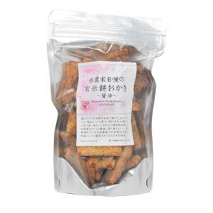 プレマシャンティ 米農家自慢の玄米餅おかき 〜醤油〜 130g