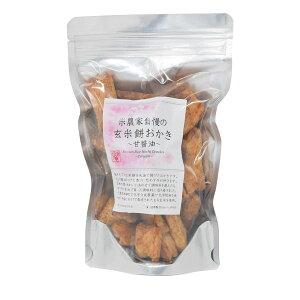 プレマシャンティ 米農家自慢の玄米餅おかき 〜甘醤油〜 130g