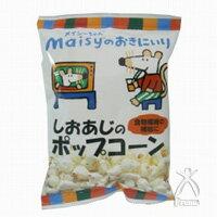 創健社 5袋セット メイシー しおあじのポップコーン(30g)