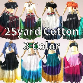 ジプシースカート【25ヤード /3カラー コットン綿】 超軽くて踊り易い♪