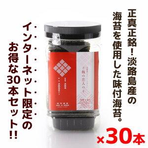 【送料無料】ご飯の恋人のり(48枚入) ×30本