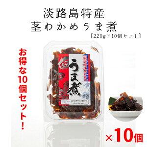 淡路島特産 茎わかめ うま煮(220g)×10個