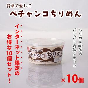 ◆お得なまとめ買いセット(10個)◆ちりめん100%のおいしさ ペチャンコちりめん/添加物無添加のちりめんせんべい×10個