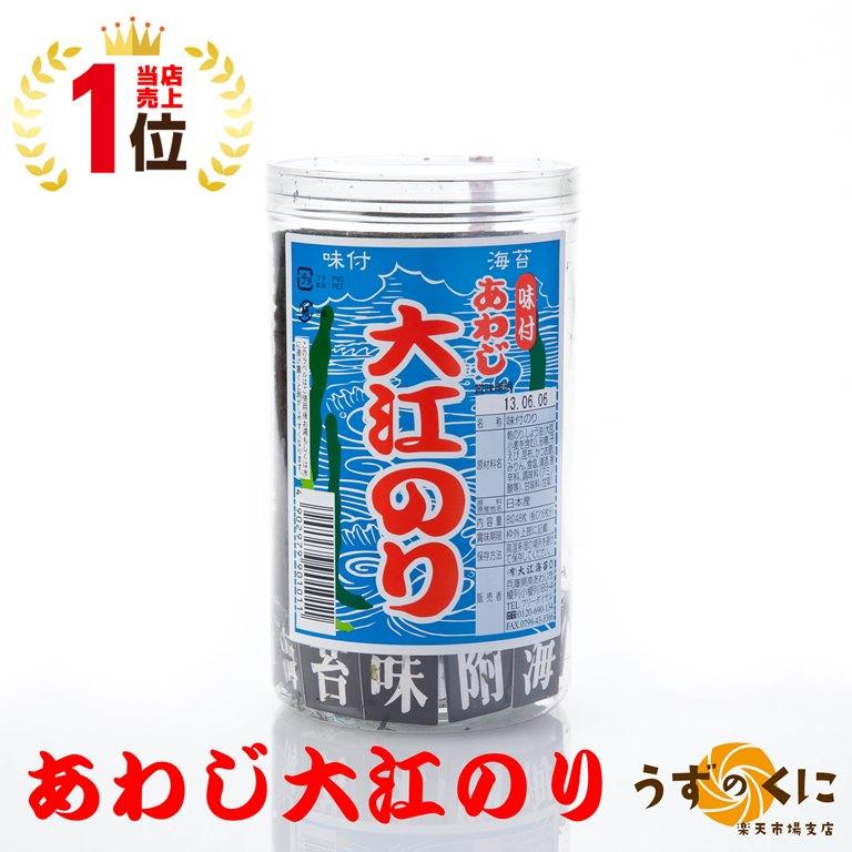 あわじ 大江のり(48枚入)大江海苔 淡路島