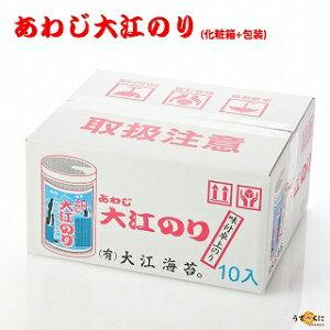 あわじ 大江のり(ギフト箱入10本セット(化粧箱、包装)