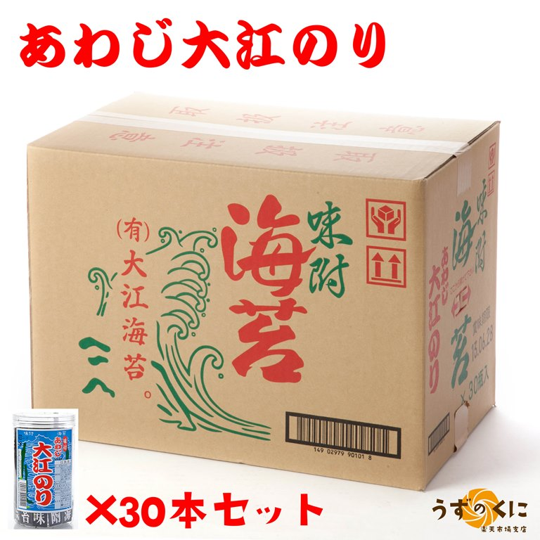 【送料無料】あわじ 大江のり(48枚入×30本)送料込!30個 大江海苔 淡路島