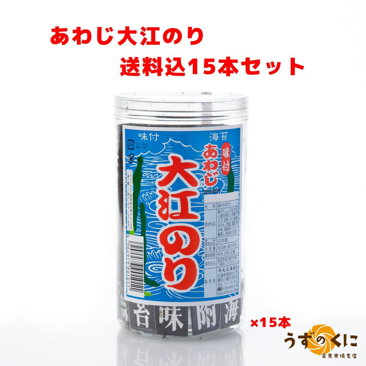 【送料込】あわじ 大江のり(48枚入×15本)送料込!15個 大江海苔 淡路島