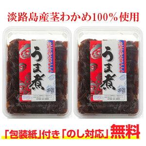 淡路島特産 茎わかめ うま煮(460g)2個セット(化粧箱、包装) ギフト用、贈答用、プレゼントに!