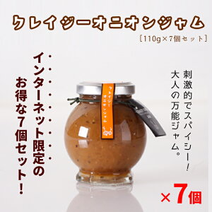 ◆お得なまとめ買いセット(7個)◆淡路島玉ねぎ使用 クレイジーオニオンジャム110g×7個セット