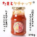 たまとケチャップ(270g)(淡路島産玉ねぎ100%使用)
