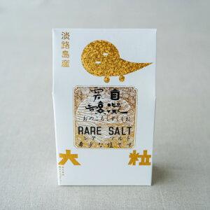 五色の浜雫自凝雫塩RARESALT(おのころしずくしお)(75g)【株式会社脱サラファクトリー】淡路島産塩