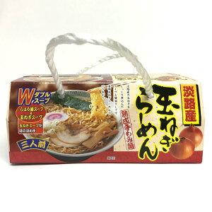 淡路産玉ねぎラーメン 熟成手もみ麺(75g×3食入)/味市場