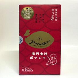 IL ROSA(イルローザ)/徳島県産鳴門金時使用 鳴門金時ポテレット(5個)
