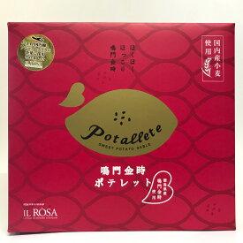 IL ROSA(イルローザ)/徳島県産鳴門金時使用 鳴門金時ポテレット(10個)