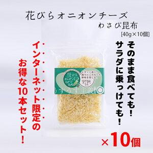 ◆お得なまとめ買いセット◆花びらオニオンチーズわさび昆布(40g)×10個