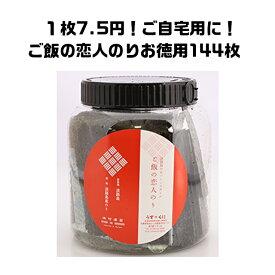 ご飯の恋人のり(144枚) なんと1枚7.5円!ほどよい塩分が人気の食卓のり![味付け海苔(のり) 国産のり 食卓のり 100枚以上]