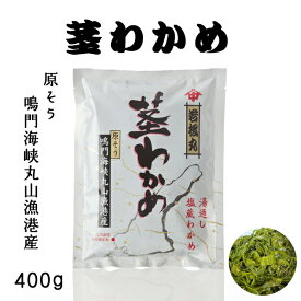 茎わかめ(400g) (中尾水産)