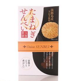 たまねぎせんべい(玉葱煎餅)/25枚