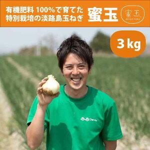 蜜玉(みつたま)3kg/2525ファーム 迫田瞬が有機肥料100%、特別栽培で育てた淡路島新たまねぎ