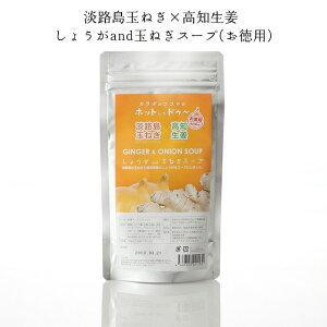 しょうがand玉ねぎスープ(20杯分・120g)(淡路島たまねぎ100%使用)[たまねぎスープ 淡路島 国産たまねぎスープ]