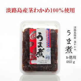 淡路島特産 茎わかめ うま煮(460g)淡路島産茎わかめ100%使用。やみつき注意の激うま佃煮