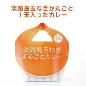 【淡路島たまねぎがまるごと1個入ったレトルトカレー】淡路島玉ねぎまるごとカレー(300g)