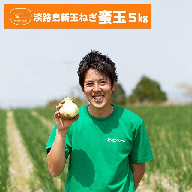 [6月上旬以降の発送]淡路島玉ねぎ 蜜玉(みつたま)5kg/2525ファーム 迫田瞬が有機肥料100%、特別栽培で育てた淡路島玉ねぎ