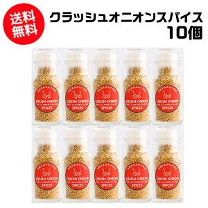 ◆お得なまとめ買いセット(10個)◆【送料無料】クラッシュオニオンスパイス(淡路島玉ねぎ100%使用)×10個
